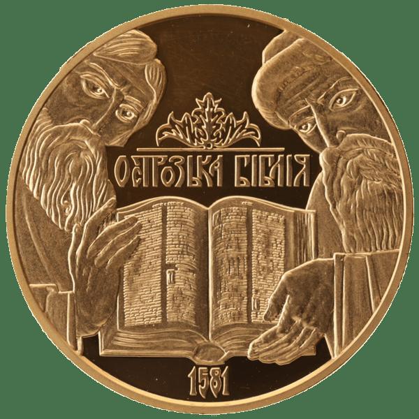 100 гривен 2007 года «Острожская Библия». Украина