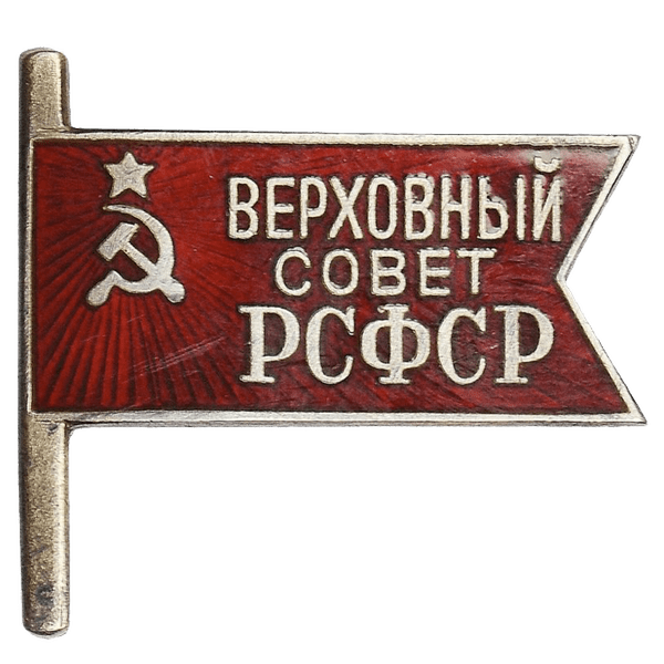 Знак депутата «Верховный Совет РСФСР». 1938 - 1955 гг