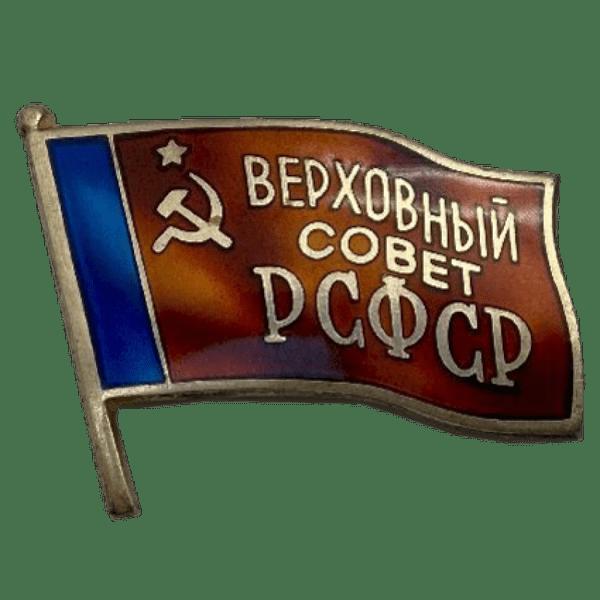 Знак депутата «Верховный Совет РСФСР». 1955 - 1985 гг