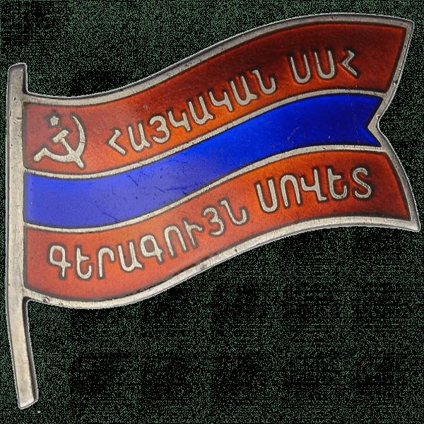 Знак депутата Армянской ССР. 1971 год