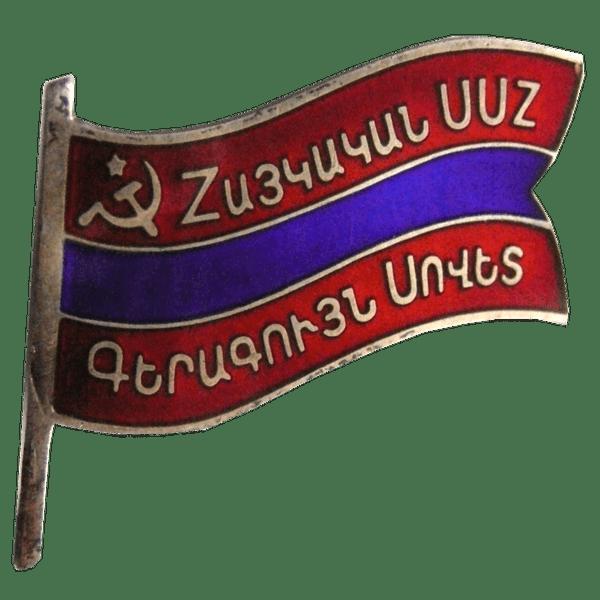 Знак депутата Армянской ССР. 1975 год