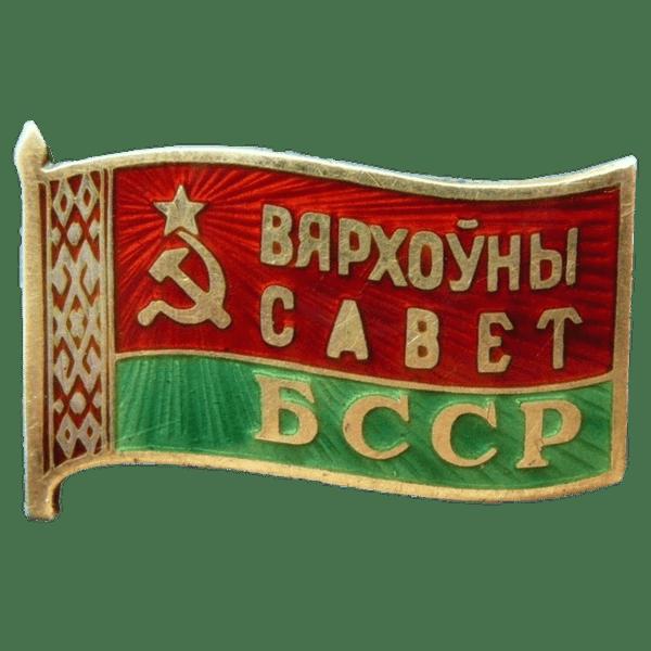 Знак депутата Белорусской ССР «Верховный Совет БССР». 1955 год