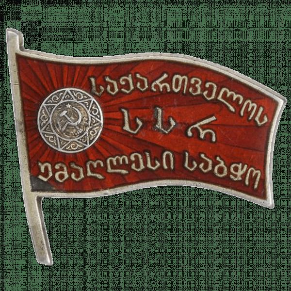 Знак депутата Грузинской ССР. 1951 год