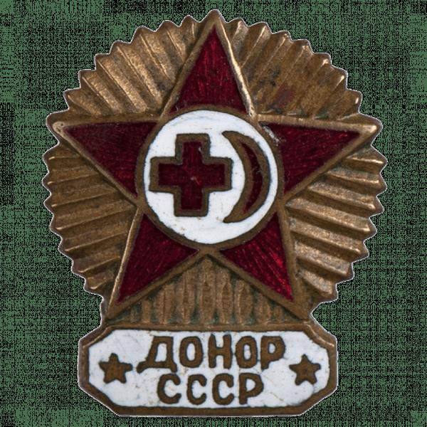 Знак «Донор СССР». Тяжёлый