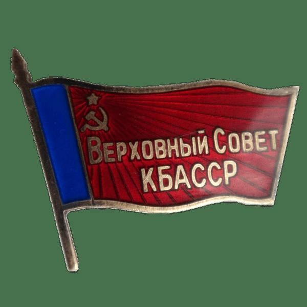 Знак депутата Кабардино-Балкарской АССР «Верховный Совет КБАССР». 1955 - 1985 год