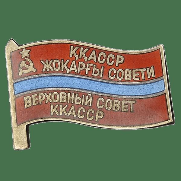 Знак депутата Кара-Калпакской АССР «Верховный Совет ККАССР». 1955 - 1985 гг