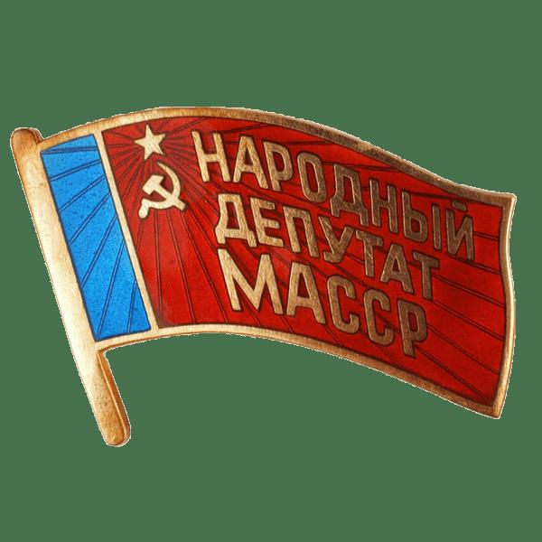 Знак депутата Мордовской АССР «Народный Депутат МАССР». 1990 - 1995 год