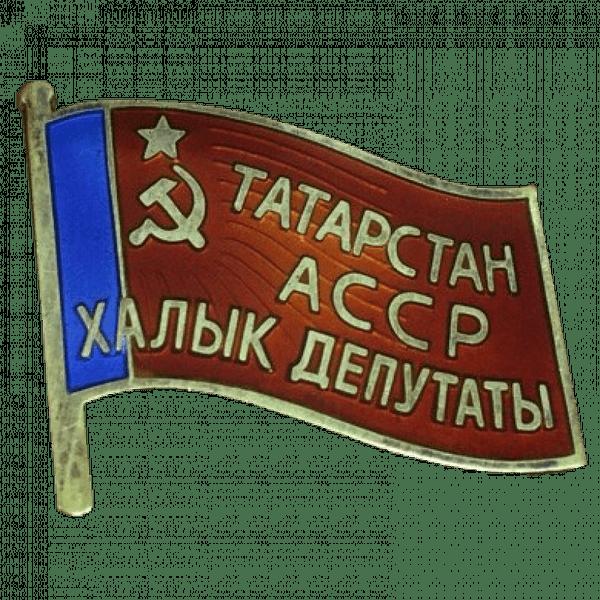 Знак депутата Татарской АССР «Татарстан АССР Верховный Совет». 1955 - 1985 год