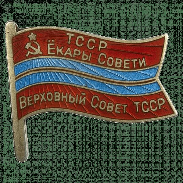Знак депутата Туркменской ССР «Верховный Совет ТССР». 1963 год
