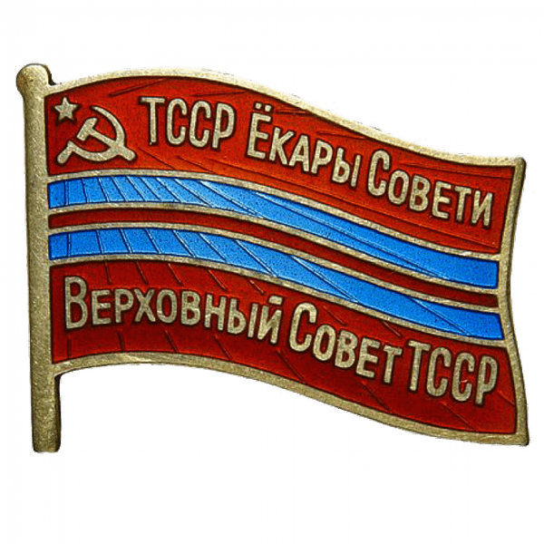 Знак депутата Туркменской ССР «Верховный Совет ТССР». 1985 год