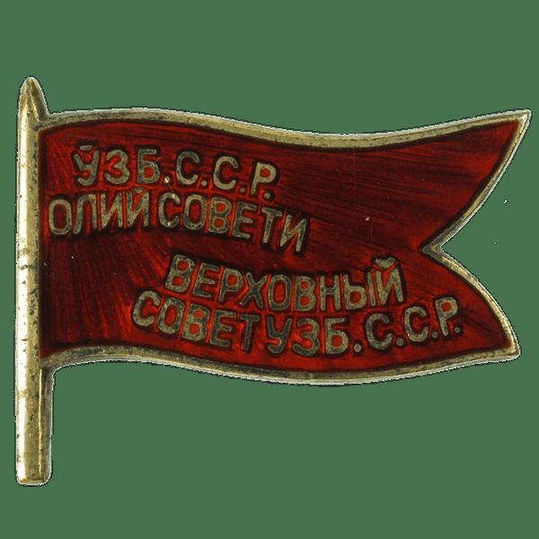 Знак депутата Узбекской ССР «Верховный Совет УЗБ ССР». 1947 - 1951 год