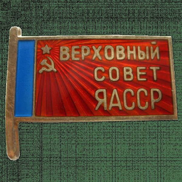 Знак депутата Якутской АССР «Верховный Совет ЯАССР». 1955 - 1985 гг
