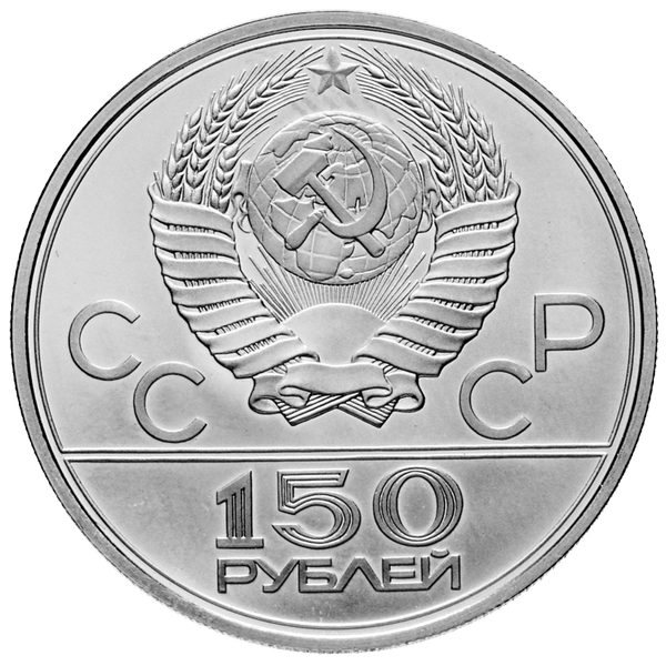 150 рублей 1979 года «Олимпиада 1980. Колесницы». UNC