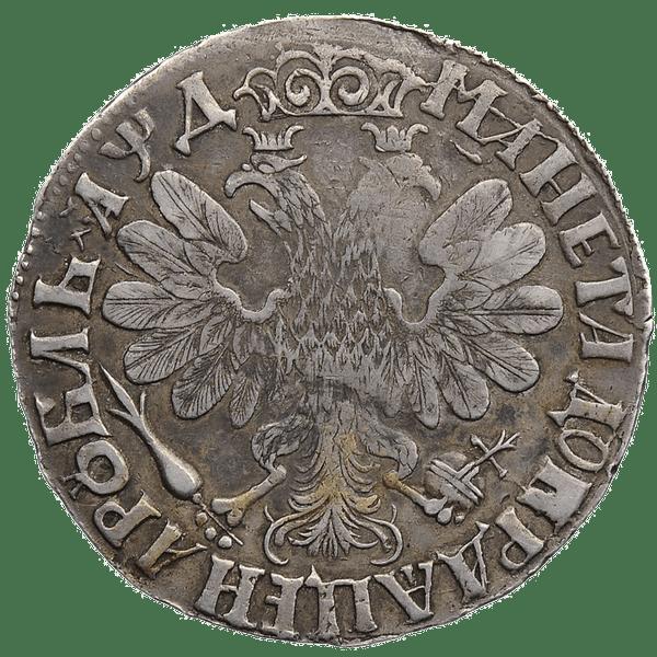 1 рубль 1704 года