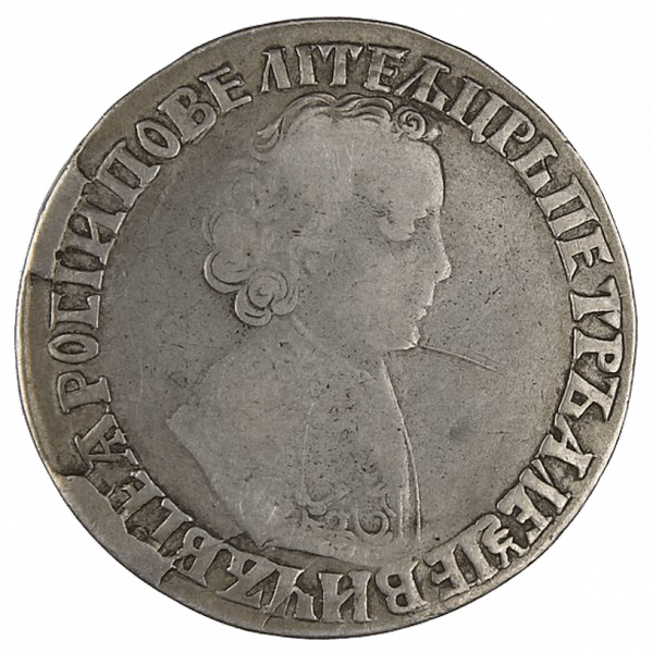 1 рубль 1704 года МД