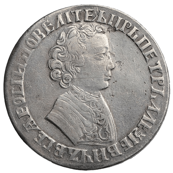 1 рубль 1705 года МД