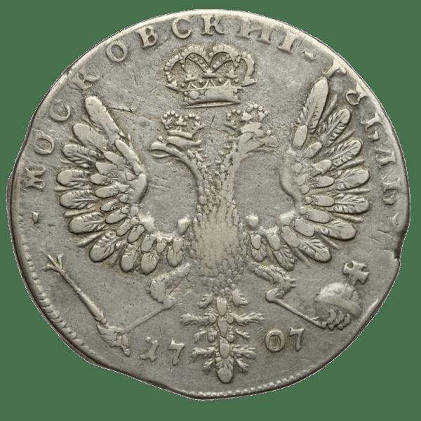 1 рубль 1707 года (без букв)
