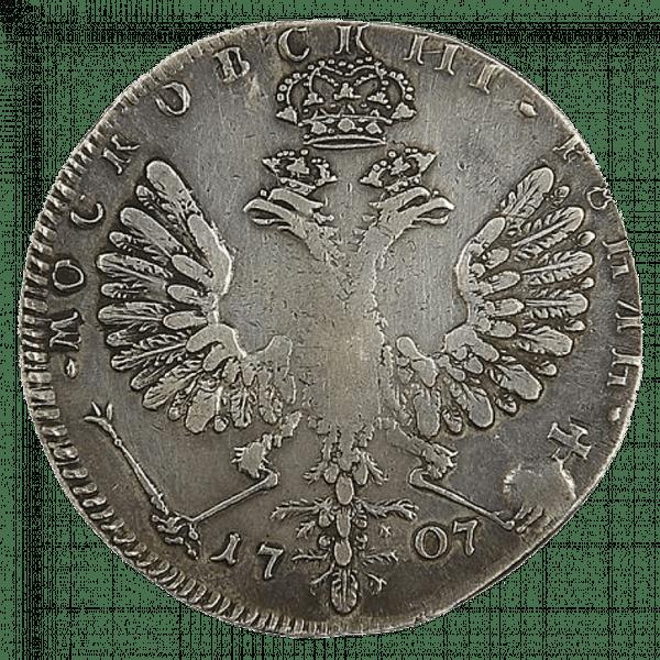 1 рубль 1707 года G
