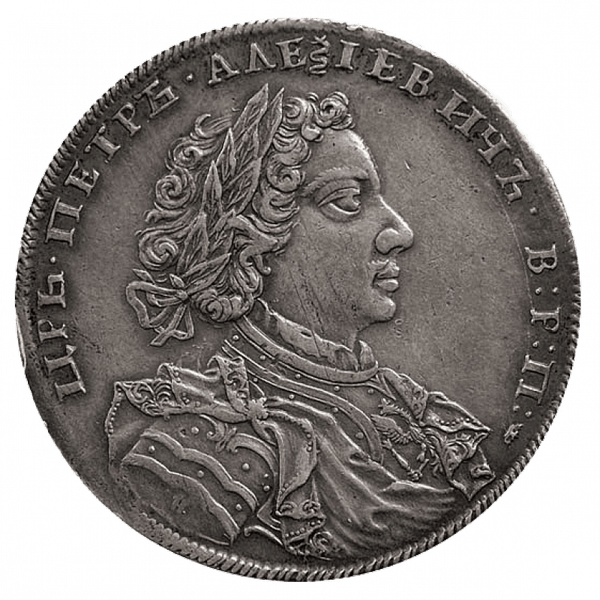 1 рубль 1707 года H (год написан цифрами)