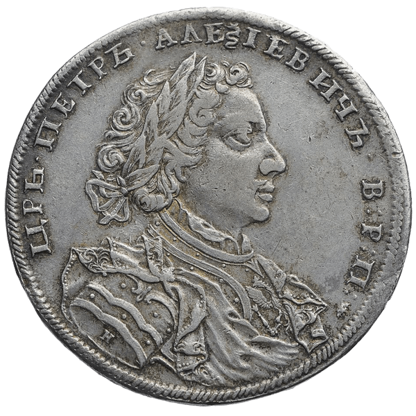 1 рубль 1707 года H (год написан буквами)