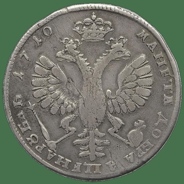 1 рубль 1710 года H