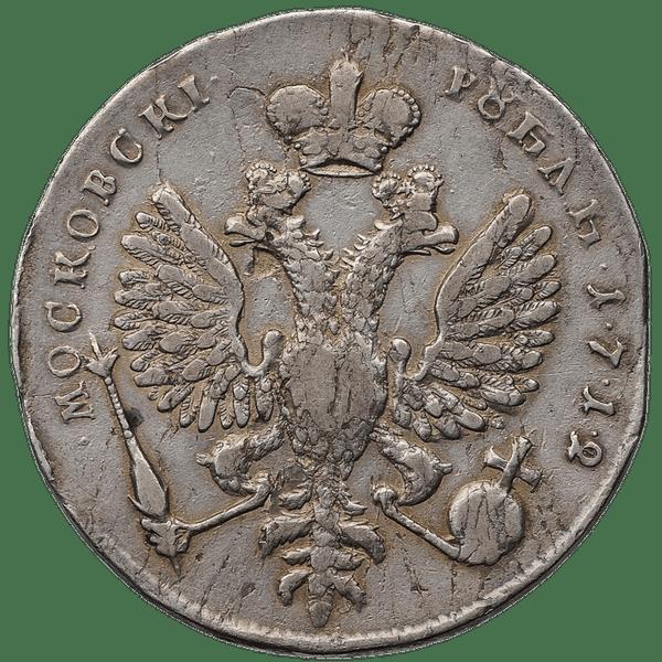1 рубль 1712 года G