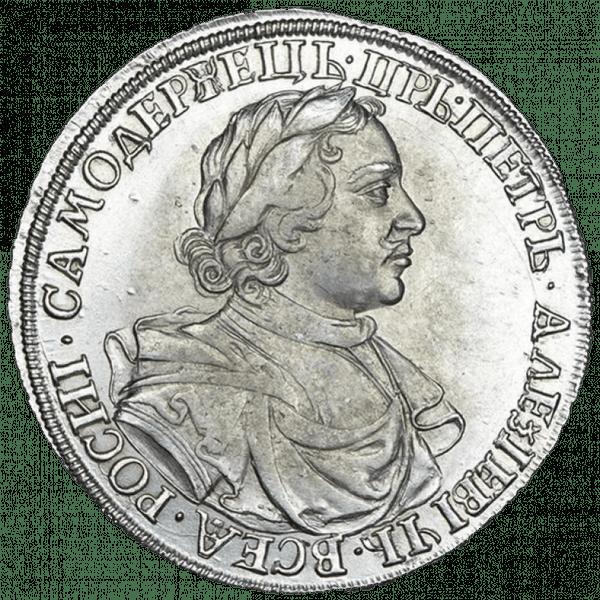 1 рубль 1718 года без букв