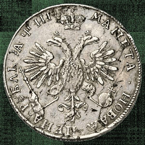 1 рубль 1718 года L KO