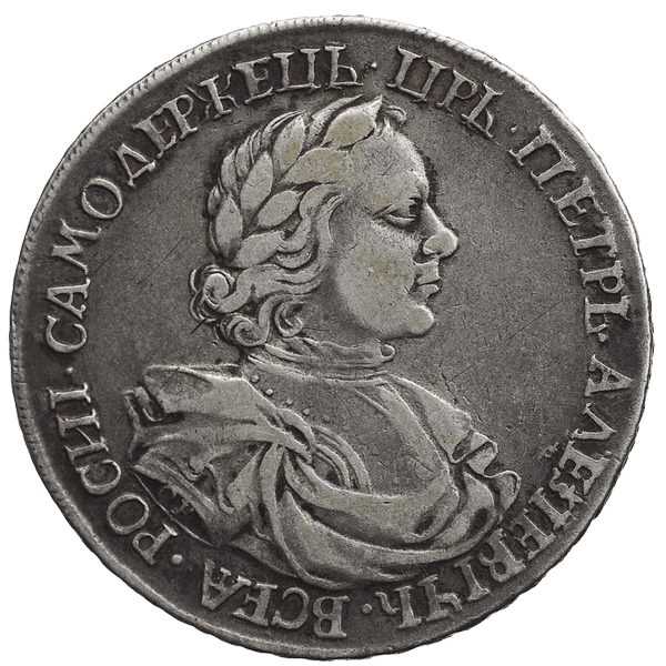 1 рубль 1718 года OK