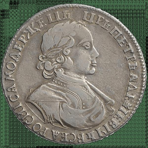 1 рубль 1719 года без букв