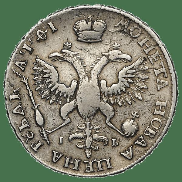 1 рубль 1719 года ILL ОК