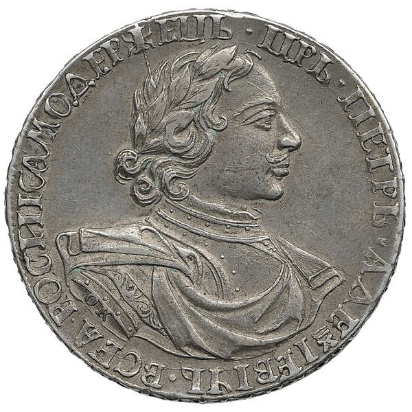 1 рубль 1719 года ОК