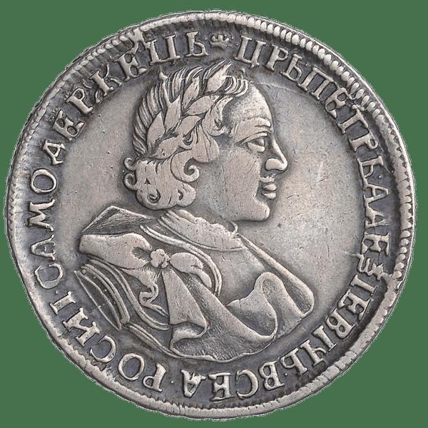 1 рубль 1720 года без букв