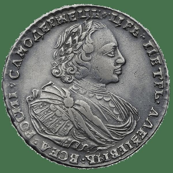 1 рубль 1720 года К