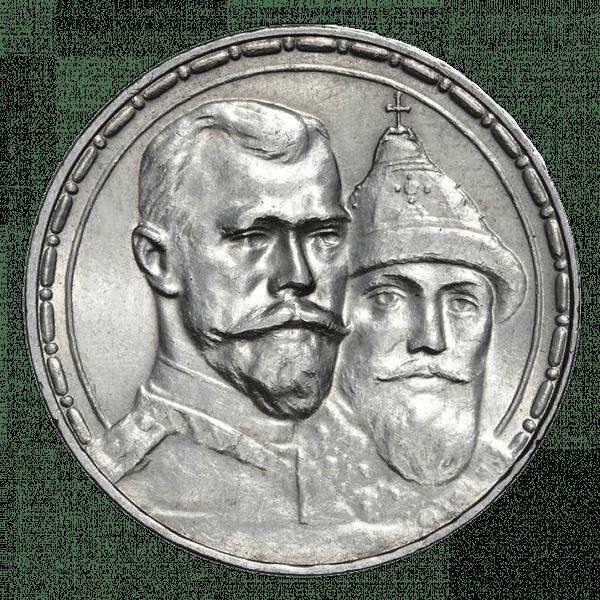 1 рубль 1913 ВС 300-летие Дома Романовых