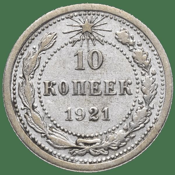 10 копеек 1921 года