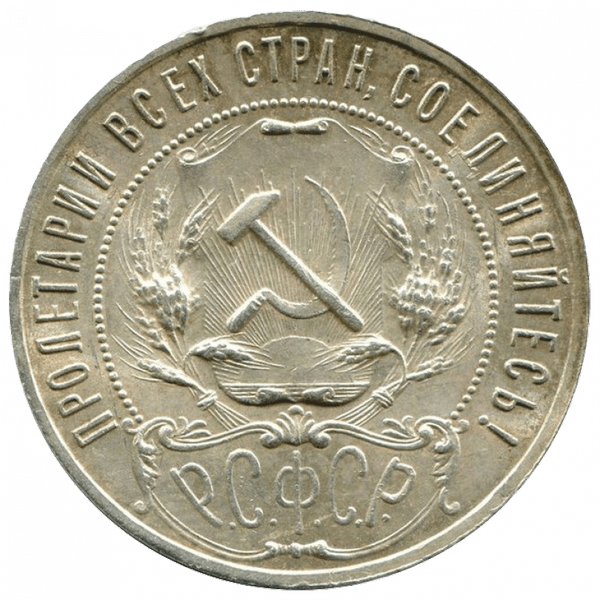 1 рубль 1922 года АГ