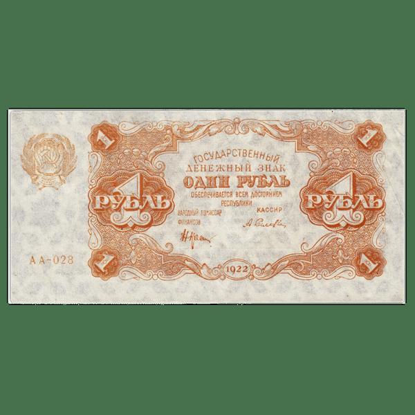 РСФСР банкнота 1 рубль 1922 года