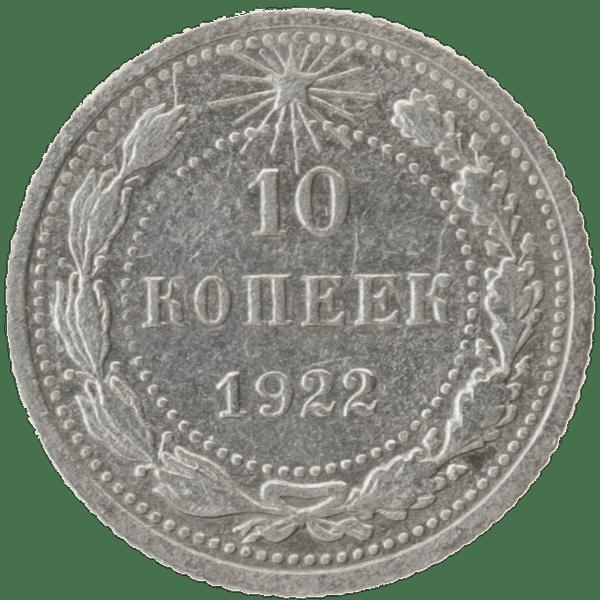 10 копеек 1922 года