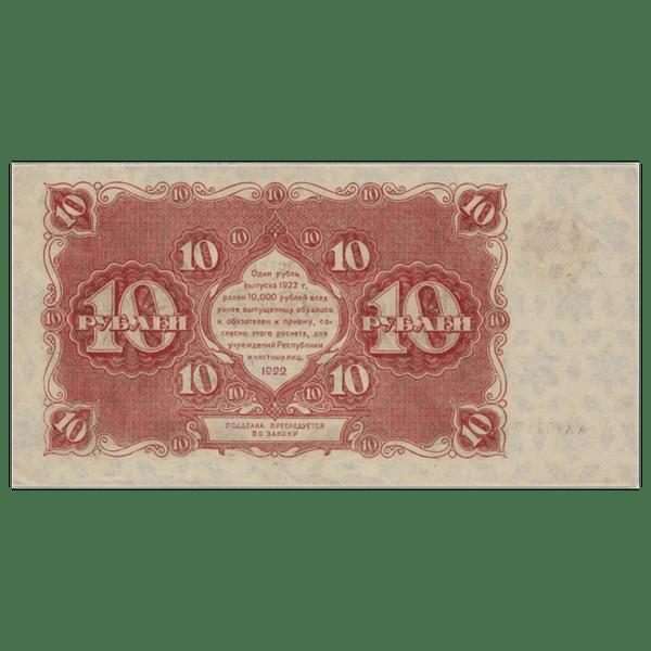РСФСР банкнота 10 рублей 1922 года