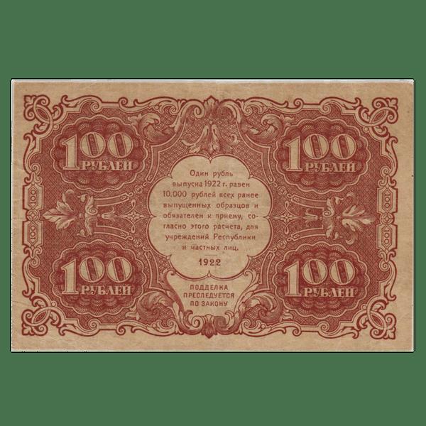 РСФСР банкнота 100 рублей 1922 года