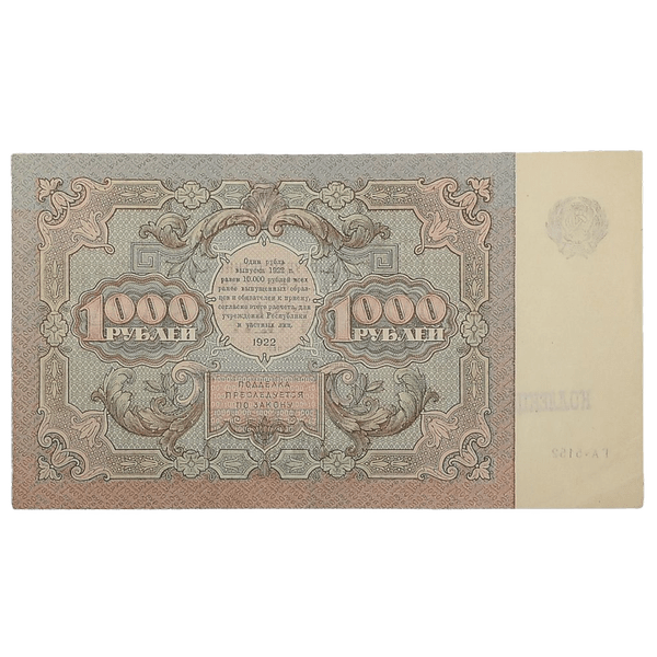 РСФСР банкнота 1000 рублей 1922 года