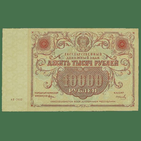 РСФСР банкнота 10000 рублей 1922 года