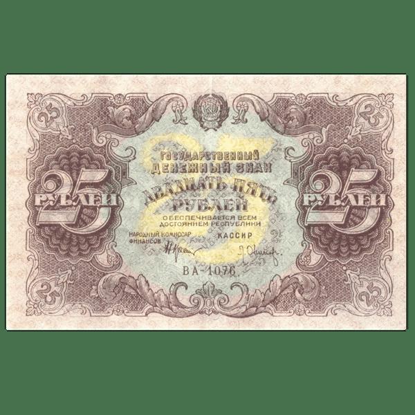 РСФСР банкнота 25 рублей 1922 года