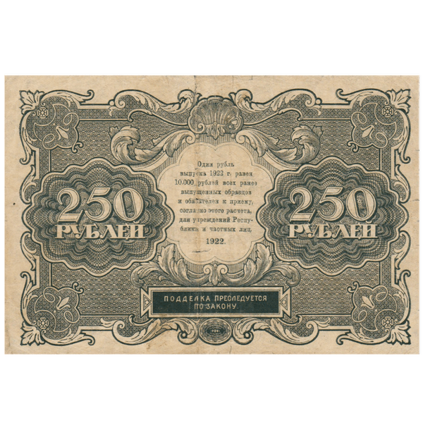 РСФСР банкнота 250 рублей 1922 года