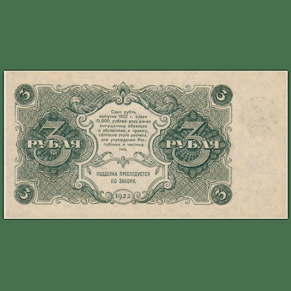 РСФСР банкнота 3 рубля 1922 года
