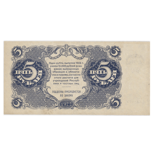 РСФСР банкнота 5 рублей 1922 года