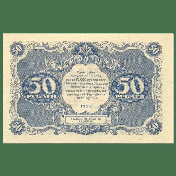 РСФСР банкнота 50 рублей 1922 года