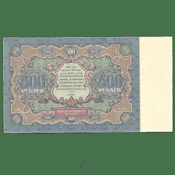 РСФСР банкнота 500 рублей 1922 года