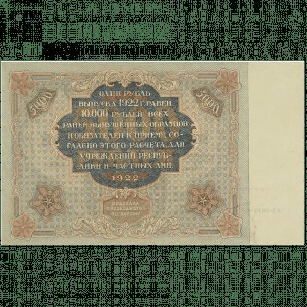 РСФСР банкнота 5000 рублей 1922 года